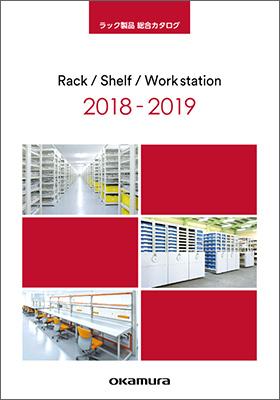 ラック製品 総合カタログ 2018-2019