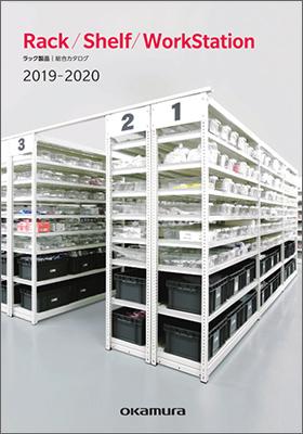 ラック製品 総合カタログ 2019-2020