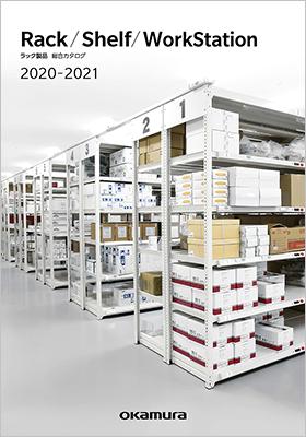 ラック製品 総合カタログ 2020-2021