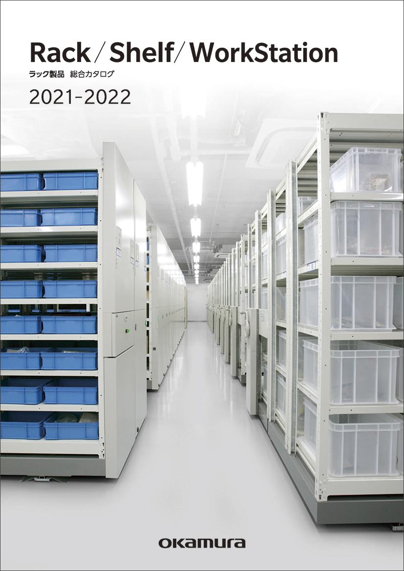 ラック製品 総合カタログ 2021-2022