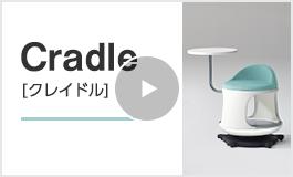 マルチスツール Cradle [クレイドル]