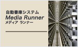 自動書庫システム メディアランナー