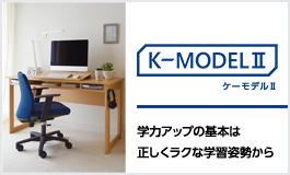K-MODELⅡ