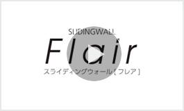 スライディングウォール Flair[フレア]