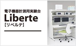 電子機器計測用実験台<br>リベルテ Liberte