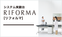 システム実験台 リフォルマ RIFORMA