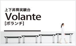 上下昇降実験台 ボランチ Volante