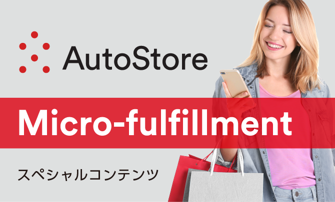 AutoStore Micro-fulfillment