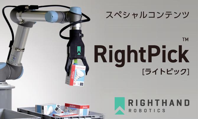 RightPick