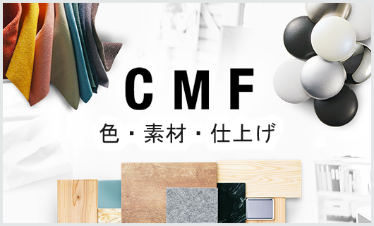 CMF 色・素材・仕上げ