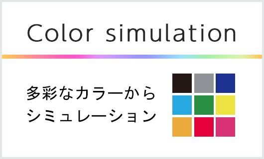 カラーシミュレーション