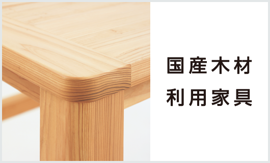 国産木材活用家具