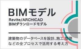 BIMモデル