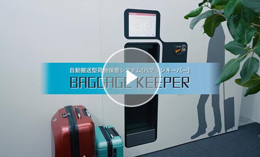自動搬送型荷物保管システム BAGGAGE KEEPER[バゲッジキーパー]