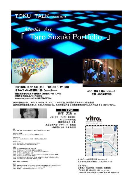 toku_talk_july_15_2016.jpg