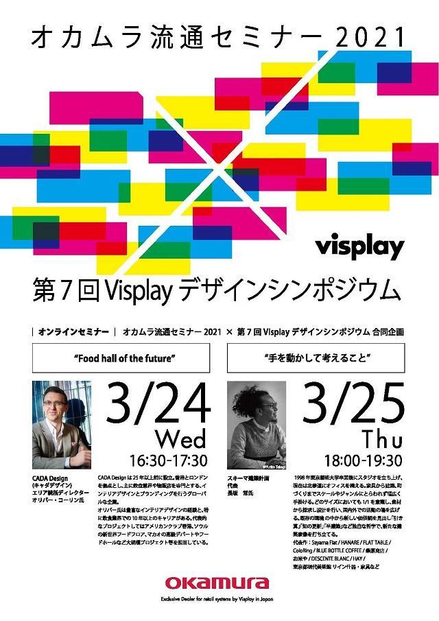 3月24日_25日オンラインセミナー2.jpg