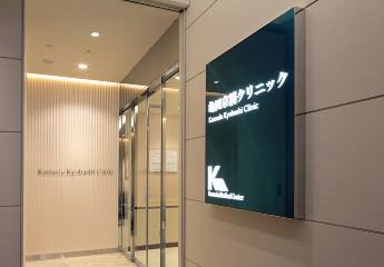 クリニック 亀田 京橋 6階新フロア開設のご案内