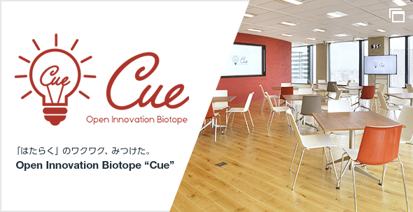 "Open Innovation Biotope ""Cue"""