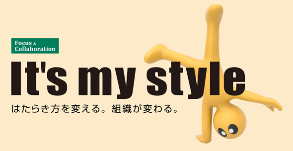 It's my styleを見る